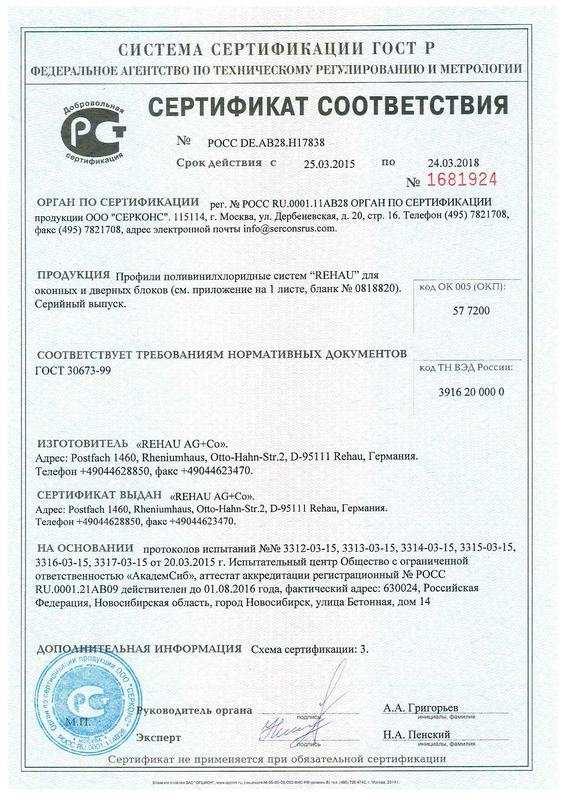 Сертификат соответствия качества Рехау